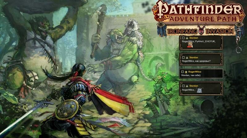 Pathfinder НРИ Вторжение Железного Клыка 20