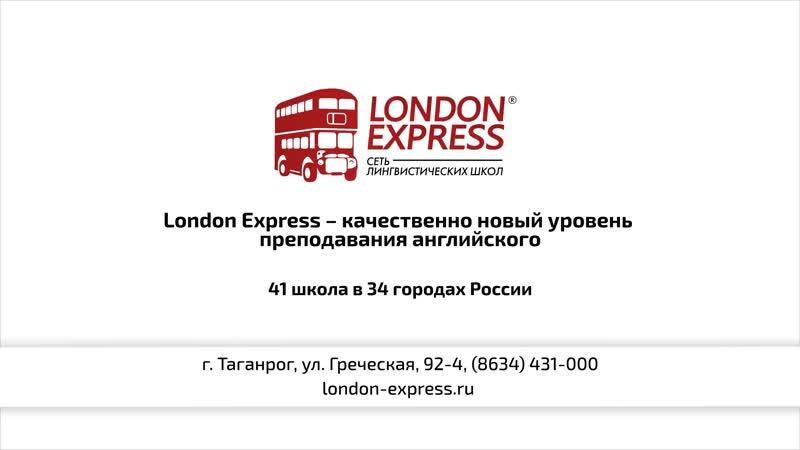 London Express Taganrog
