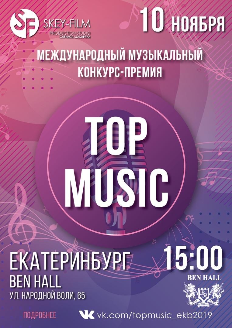 Афиша Екатеринбург Международный конкурс TOP MUSIC г. Екатеринбург