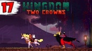 ПРОКЛЯТЫЙ ОСТРОВ ► Kingdom two Crowns 17