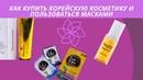 Как купить Корейскую косметику и пользоваться масками Ты должна это попробовать