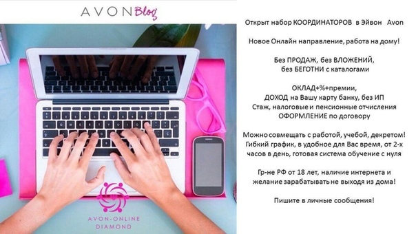 работа в интернете с косметикой эйвон