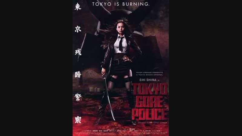 TOKYO GORE POLICE 2008 V.O Subt Esp