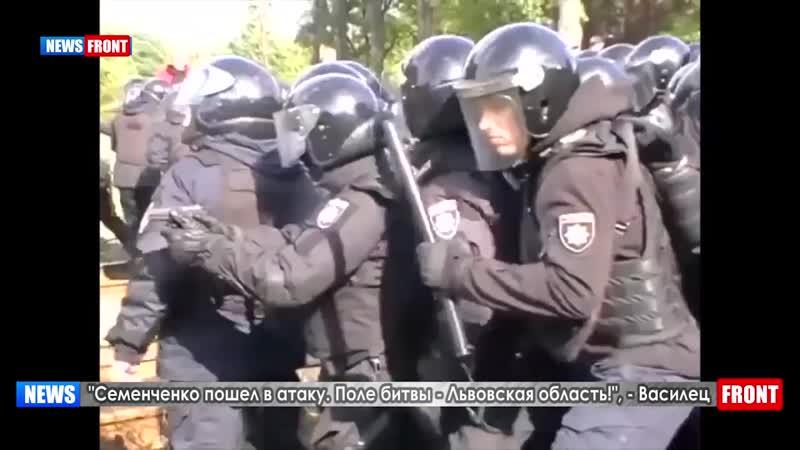 Семенченко пошел в атаку Поле битвы Львовская область Василец