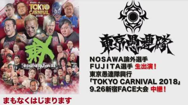 Tokyo Gurentai Tokyo Carnival 2018 2018 09 26