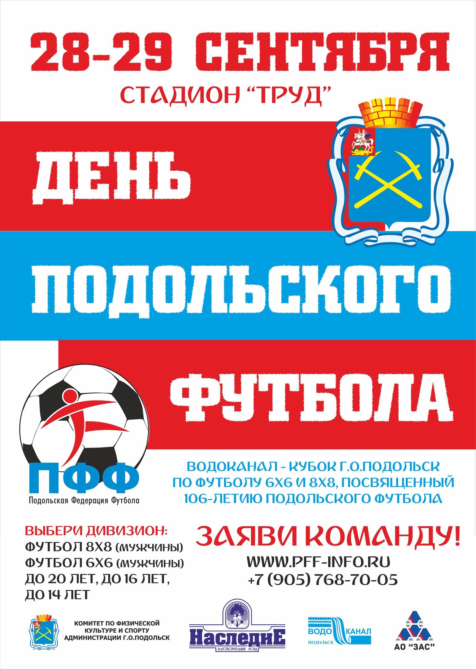 Водоканал – Кубок Подольска по футболу 6Х6, 8Х8 (28-29 сентября) – подать заявку