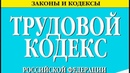 Статья 327 7 ТК РФ Особенности выплаты выходного пособия работнику являющемуся иностранным