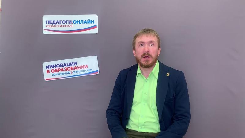 Луткин Станислав, кандидат педагогических наук, тренер-консультант, спикер форума Педагоги России