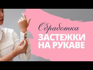Как быстро обработать застёжку на рукаве / Застёжка на рукаве женской блузки