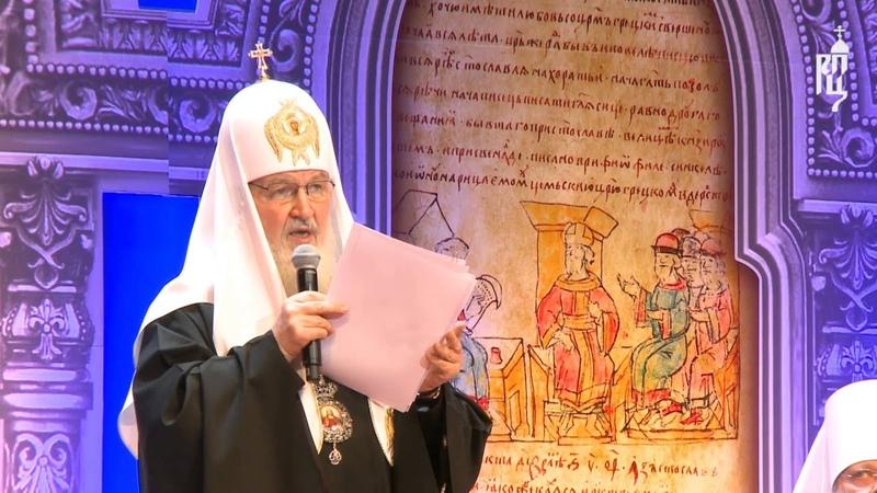 Доклад Патриарха Кирилла на открытии XXIII Международных Рождественских образовательных чтений