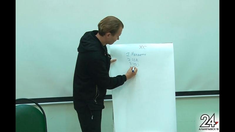 Не хобби, а призвание: в Альметьевске прошел обучающий семинар для волонтеров