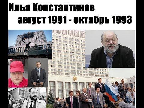 История российского авторитаризма Как Ельцин обманул Горбачёва в 91 г и стал гос изменником в 93