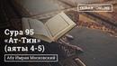 Сура 95 «Ат-Тин Смоковница» 4-5 аяты Абу Имран Таджвид Коран