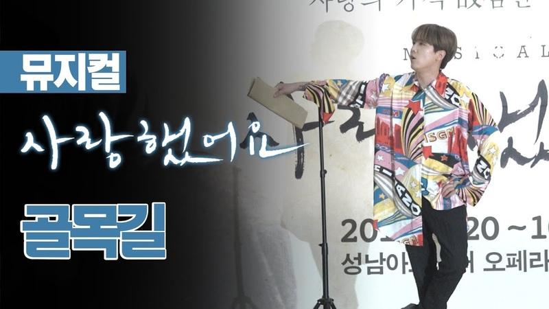 [1열중앙석] 뮤지컬 '사랑했어요' 골목길 - 이홍기, 신고은, 이정선, 김형기 외