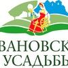 Ивановские усадьбы
