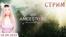 ИССЛЕДУЕМ САВАННУ ► Ancestors The Humankind Odyssey 15