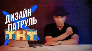 #1 ДИЗАЙН ПАТРУЛЬ. РЕЦЕНЗИЯ НА САЙТ ТНТ Moscow Digital Academy