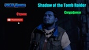Shadow of the Tomb Raider -Смурфики Расхитители золотых замков
