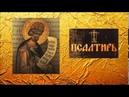 ПСАЛТИРЬ - Толкование Псалмов кафизма 17 - псалом 118 ч. 7