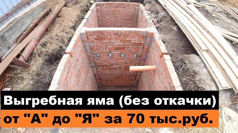 Детальное строительство выгребной ямы (без откачки) за 70 тыс руб.
