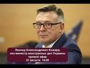 Правда про обман Леонид Кожара экс министр иностранных дел Украины