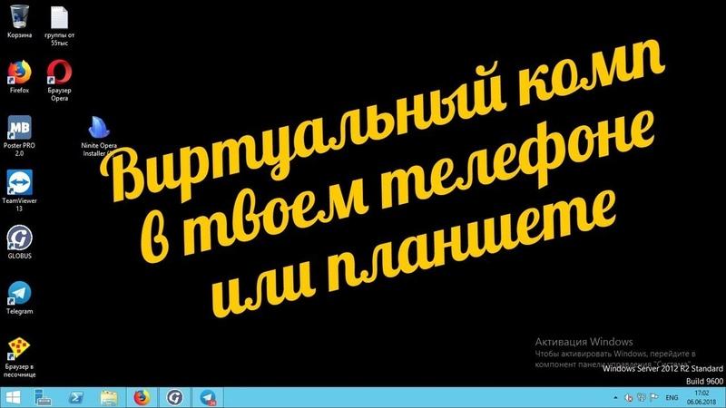 Виртуальный компьютер Пошаговая инструкция смотреть онлайн без регистрации