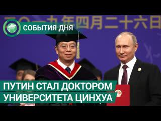 Путин стал почетным доктором университета Цинхуа. События дня. ФАН-ТВ