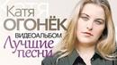 КАТЯ ОГОНЁК - ВИДЕОАЛЬБОМ ЛУЧШИХ ПЕСЕН