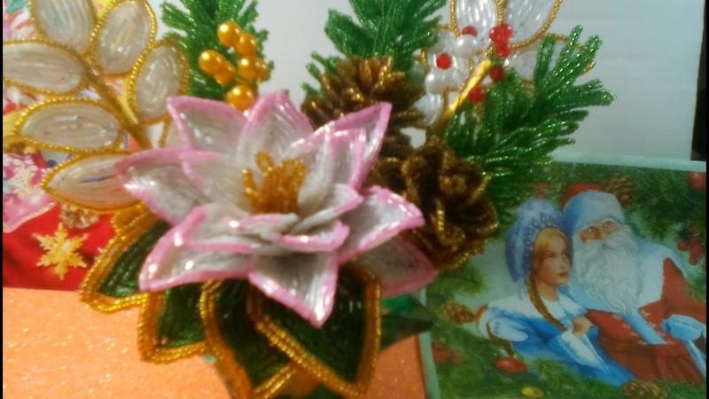 Рождественская Звезда из бисера. МК НОВОГДНИЕ МОТИВЫ