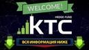 KTC Group Отчёт по Торгам на Nasdaq Nyse 04 – 08 февраля 2019