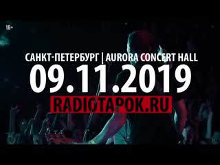 . Radio Tapok. #Радиомитол. СПб. 16+