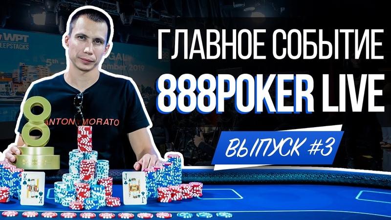 Главное событие 888poker LIVE - как это было? Репортаж Poker.ru 3