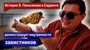 Историк Е Понасенков в Сорренто демонстрирует внутренности завистников