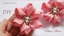 Цветок из ленты Резинки для волос Светлана Золотарева