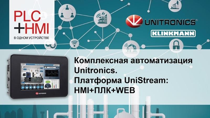 Видеообзор Комплексная автоматизация Unitronics Платформа UniStream HMI ПЛК Web