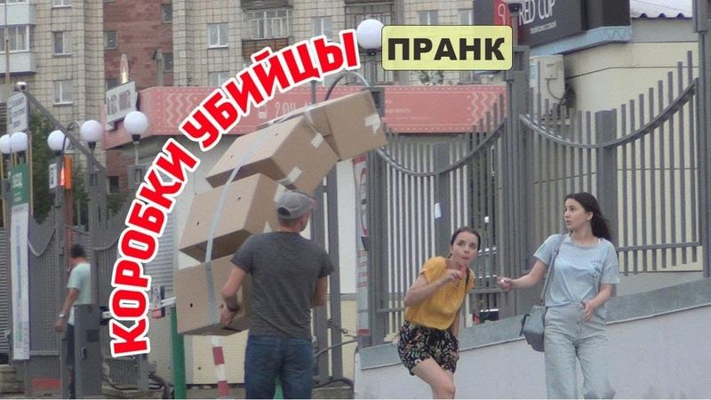 ПРАНК: КОРОБКИ УБИЙЦЫ / Falling Box Prank - Russia / Придурки из Хаззарда