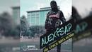 AlexSap - Мы Будем Жить Вечно
