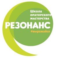 "Логотип Школа ораторского мастерства ""Резонанс"" / Ижевск"