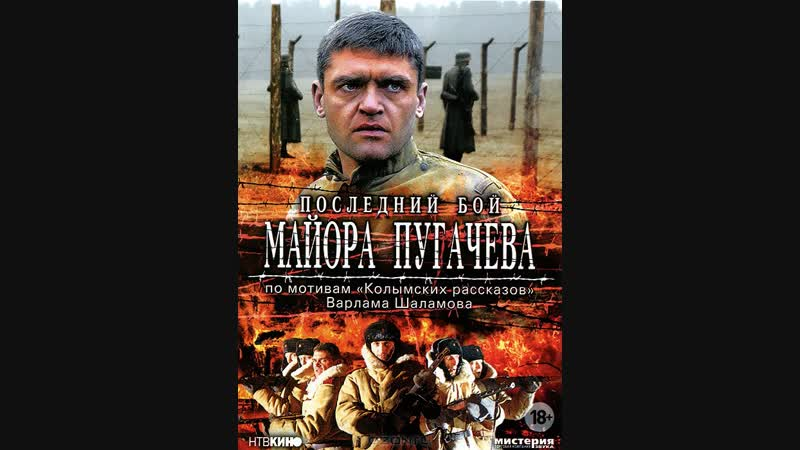 Последний бой майора Пугачева 2 серия из 4 х