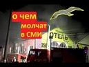 Пожар Токио Стар в Одессе Подробности