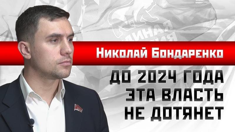 Николай Бондаренко Сергей Удальцов До 2024 года эта власть не дотянет