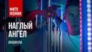 Митя Фомин — Наглый ангел Акустика/Инфинум Новая программа