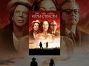 Игры страсти 2010 Passion Play Фильм в HD