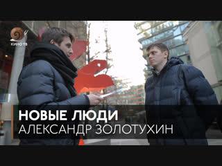 Новые люди #7: Александр Золотухин  ученик Сокурова, режиссёр Мальчика русского