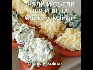 Ассорти из закусок с помидорами