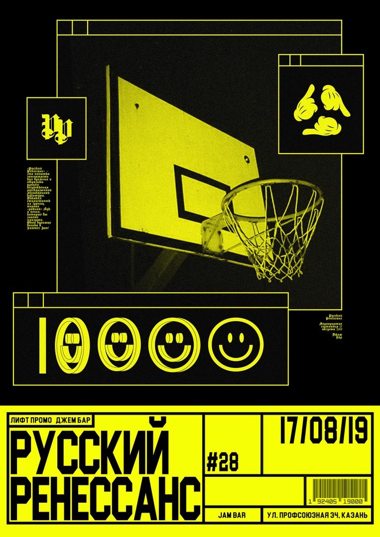 Афиша 17.08: Русский Ренессанс Summer Jam