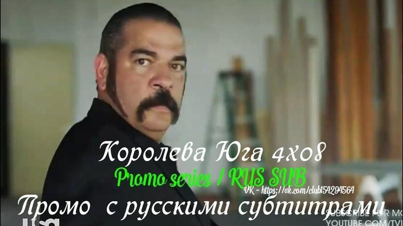 Королева Юга 4 сезон 8 серия Промо с русскими субтитрами Queen of the South 4x08 Promo