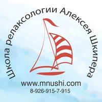Логотип ШКОЛА РЕЛАКСОЛОГИИ Алексея Шкипера