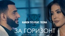 Karen ТУЗ feat TEENA За Горизонт Official Video 2019