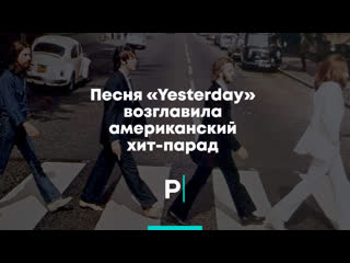 Песня The Beatles Yesterday возглавила американский хит-парад